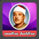 تلاوت مجلسی قرآن عبدالباسط