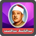 Abdulbasit Tilawat Quran Mp3