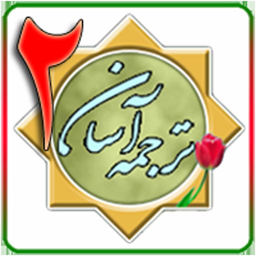 ترجمه آسان (2) قرآن