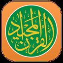 قرآن مجید+تفسیرکامل
