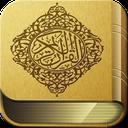 Exquisite audio Quran