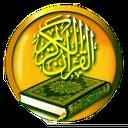 قرآن کریم کامل وحرفه ای