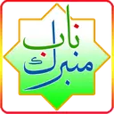 مطالب قرآنی