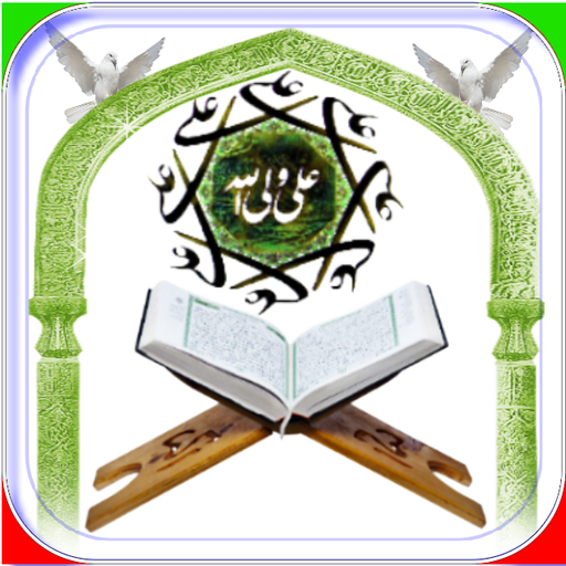 Beautiful Quran with Audio