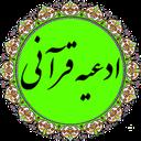 ادعیه قرآنی
