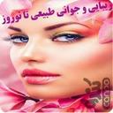 زیبایی چهره تا نوروز(100%تضمینی)