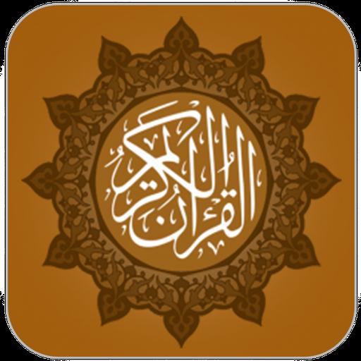 قرآن کریم -ترجمه و تفسیر فارسی کامل