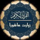 قرآن کریم+زیارت عاشورا صوتی و متنی