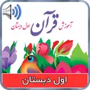 Audio Book First Primary