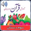 کتاب گویای قرآن سوم دبستان