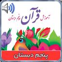 قرآن صوتی گویای پنجم دبستان