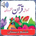 قرآن صوتی گویای ششم دبستان