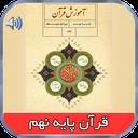 کتاب گویای قرآن پایه نهم
