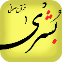 قرآن صوتی بشری