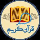 قرآن کریم (کامل)