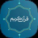 قرآن کریم (به تفکیک سوره و جزء)