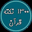 quran note