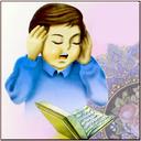قرآن برای كودكان