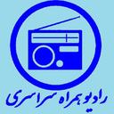 Radio Sarasari Hamrah