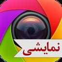 عکاس باشی نسخه نمایشی