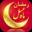 رمضان ماه عسل