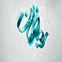 نرم افزار جامع رمضان