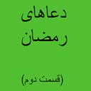 ramazan 2