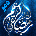 رمضان الکریم دمو