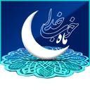 دعای ماه رمضان(صوت+متن)