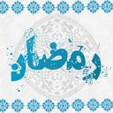 صد سوال رمضان