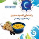 اصول تغذیه صحیح در ماه رمضان