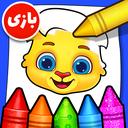 کتاب نقاشی کودکانه