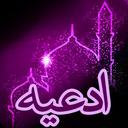 ادعیه ( دعا ها )