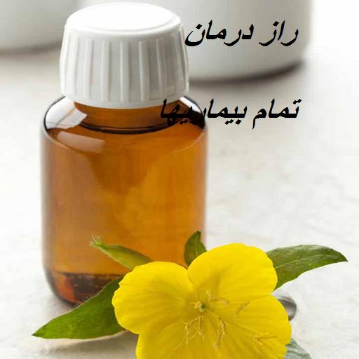 راز درمان تمام بیماریها