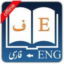 English to Farsi fast