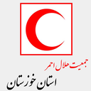 جمعیت هلال احمر استان خوزستان