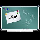 آموزش خواندن فارسی و انگلیسی برای ک