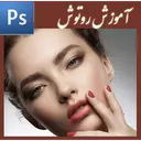 photoshop retouch learning