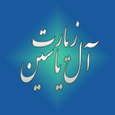 Visit Yasin