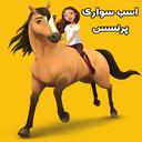 اسب سواری پرنسس