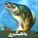 بازی ماهیگیری امتیازی