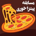 مسابقه پیتزا خوری