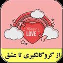 رمان از گروگانگیری تا عشق