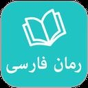 رمان فارسی