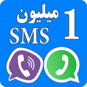 one milion sms - (message & text)