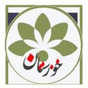 همکد ساز خوزستان