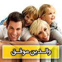 والدین موفق - راهکارهای تربیت فرزند