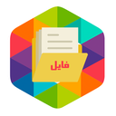روبیکا فایل(غیر رسمی)