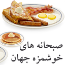صبحانه های خوردنی