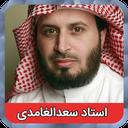 Tartil Quran Saad Al Ghamidi